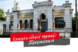 Історія однієї вулиці: Дворянська