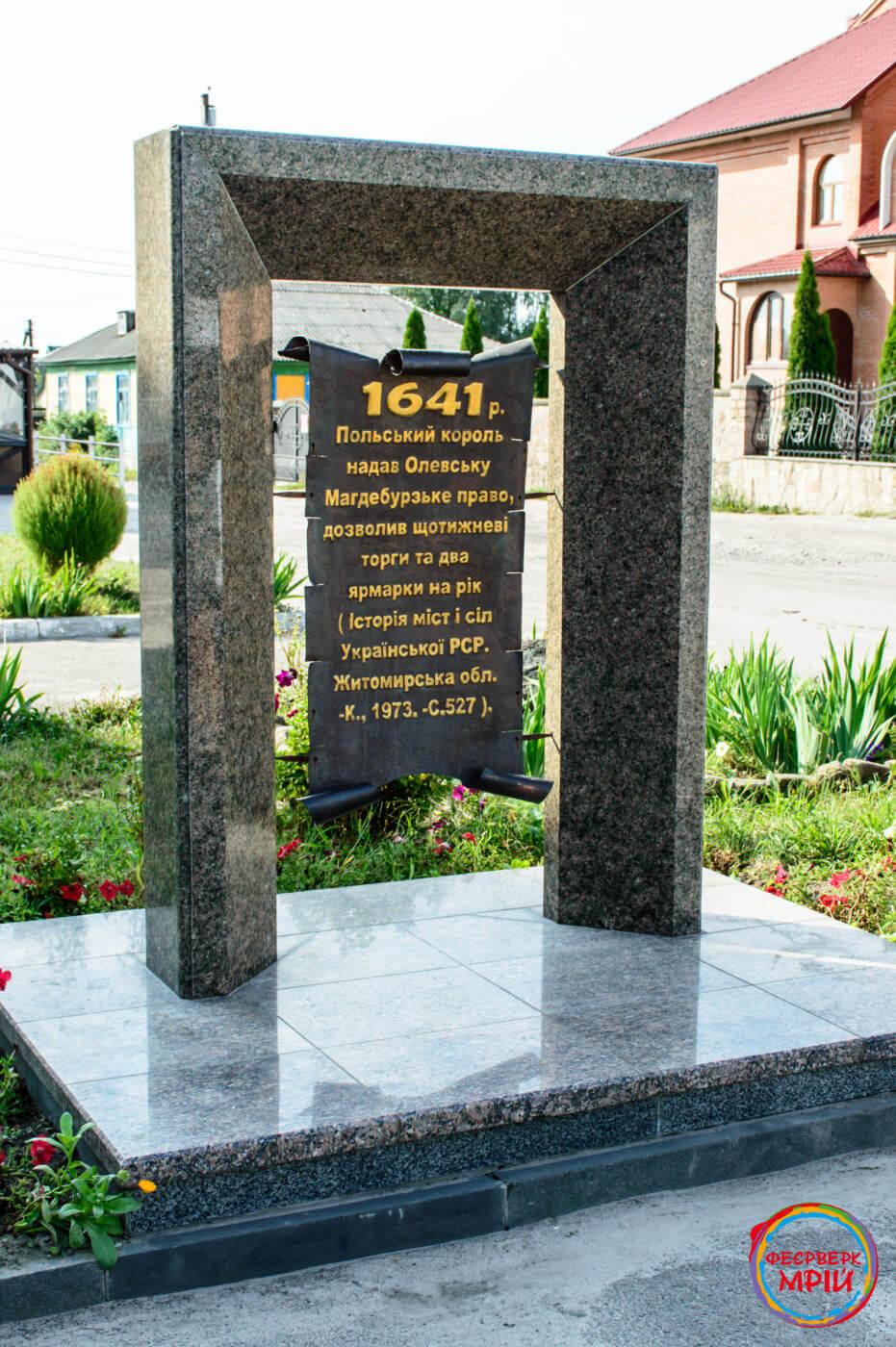 Пам'ятний знак з нагоди надання Олевську Магдебурзького права
