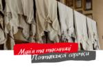 Авторська етнографічна тепла екскурсія Полтавоюя Полтавою