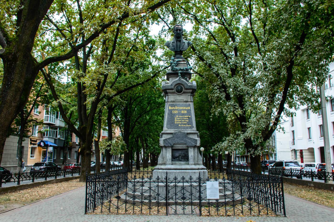 Пам'ятник Котляревському