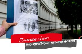Полтава – місто Абвер шпигунських пристрастей!