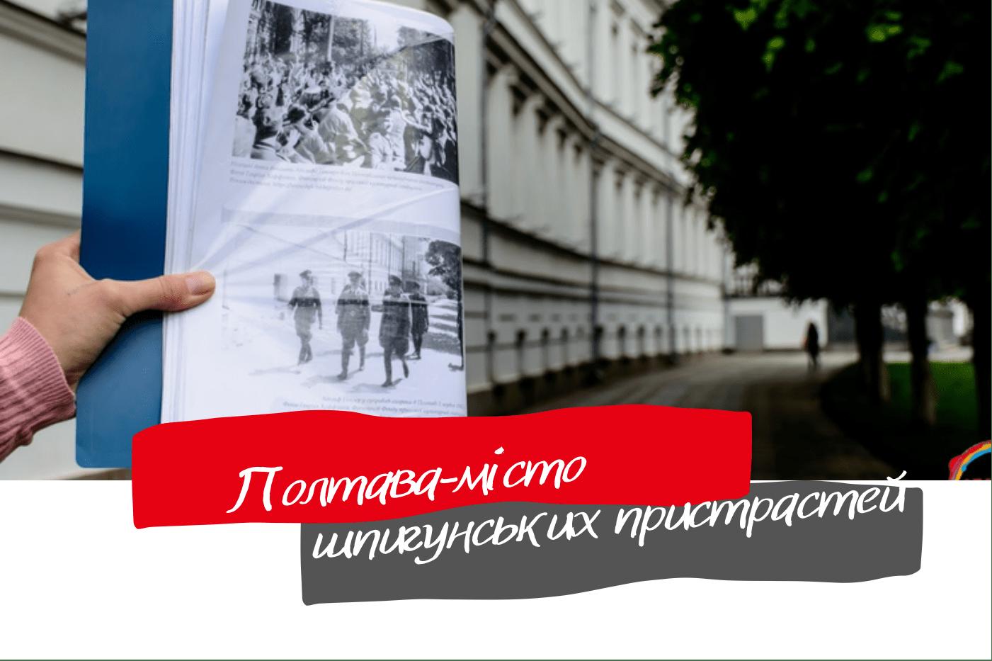 Авторська тематична ескурсія Полтава місто Абвер шпигунських пристрастей.