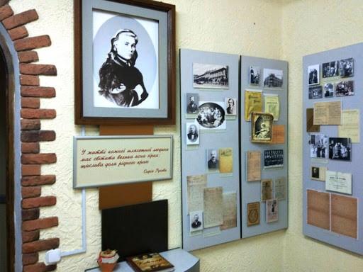 Історико-меморіальний музей Софії Русової