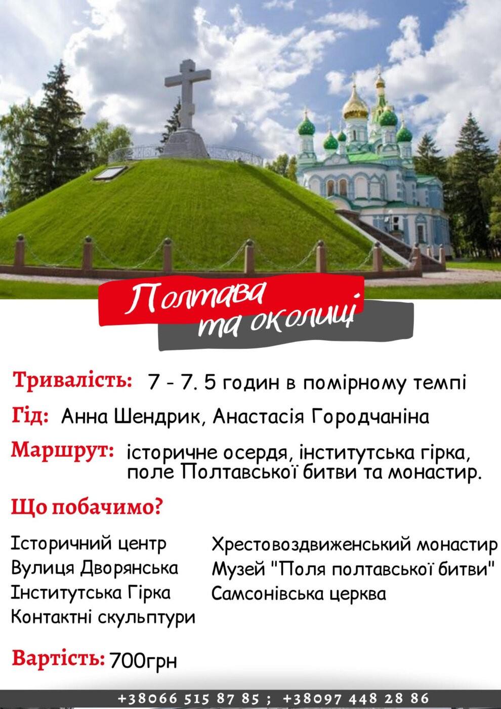 Полтава та околиці - детальна автобусно-пішохідна екскурсія