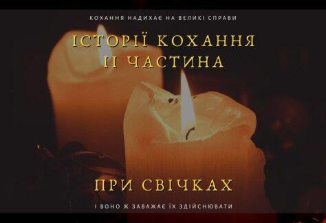 Історії кохання при свічках. 2 частина